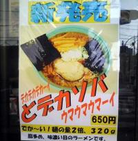 Nagahamayamenu2