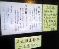 Nagatamenu