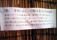 Nagatatabekata