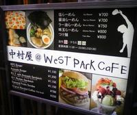 Westparkmenu