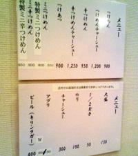 Yokoganjyamenu