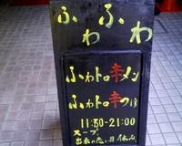 Fuwafuwamenu