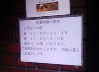 Naruyaeigyo