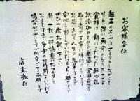 Mentamakoujyo_2