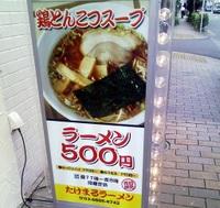 Takemarumenu2