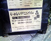 Takakuradoeigyo