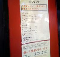 Akakokomenu