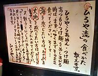 Hiroyakoujyo