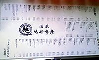 Takeiymenu2