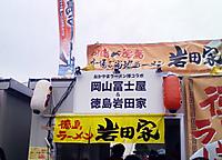 Fujiiwata