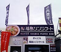 Saikorofukusima