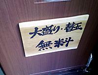Kiwamiyamuryou