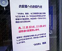 Komatetu_3