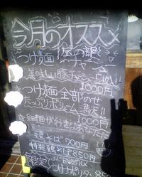 Daikokuyanapomenu