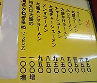 Takenoyamenu