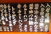 Rasyokumenu1