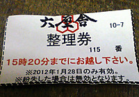 Rokurinken