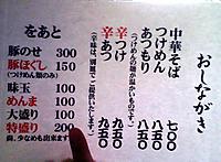 Rokurinmenu_2