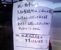 Yamatoseimenkyugyo
