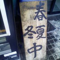Yaenjiroakinai