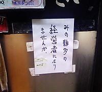 Minomentakawari_2