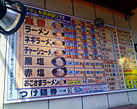 Honaokimenu