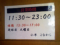 Konakaraeigyo