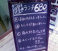 Aotakemenu