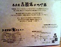 Akatakakuramenu2
