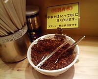 Tanakasobakarasi