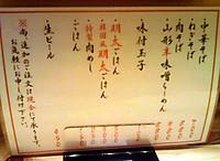 Tanakasobamenu