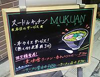 Mukuanmenu2