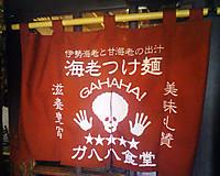 Gahahanoren