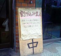 Kiryuwarikominsi