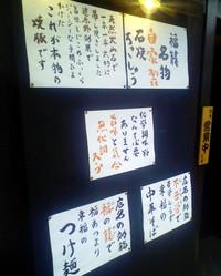 Fukuryumenu1_2