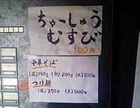 Fukuryumenu3_2