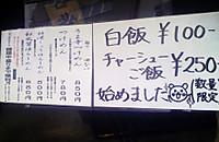 Tanabemenu
