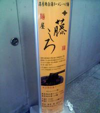 Fujisirokanban