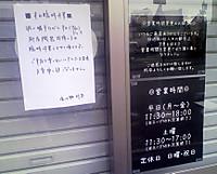 Toukayasumi_2