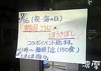 Houkibositomahiyakorabo