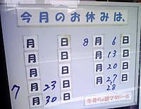 Matadoruyasumi