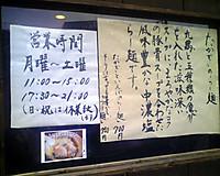 Takagieigyo
