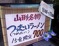 Totokomenu2