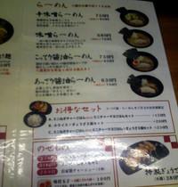 Futabamenu1