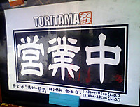 Toritamaeigyo_2