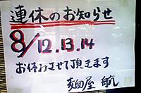 Watarubon