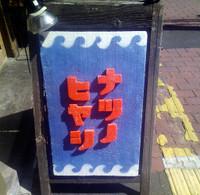 Natutamuraya