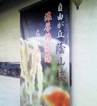 Kageyamaro