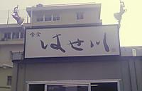 Hakuhasegawa