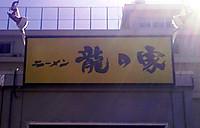 Ryunoya
